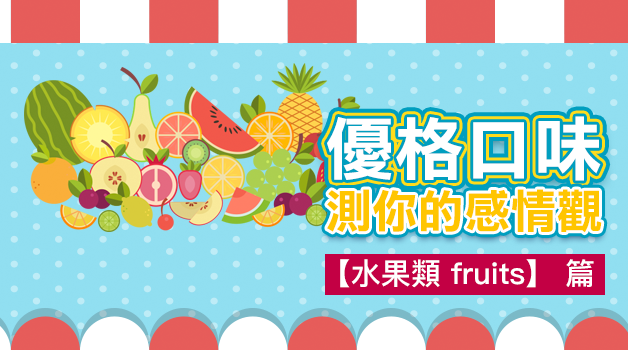 心理測驗 - 從優格口味測你的感情觀【水果類 fruits】