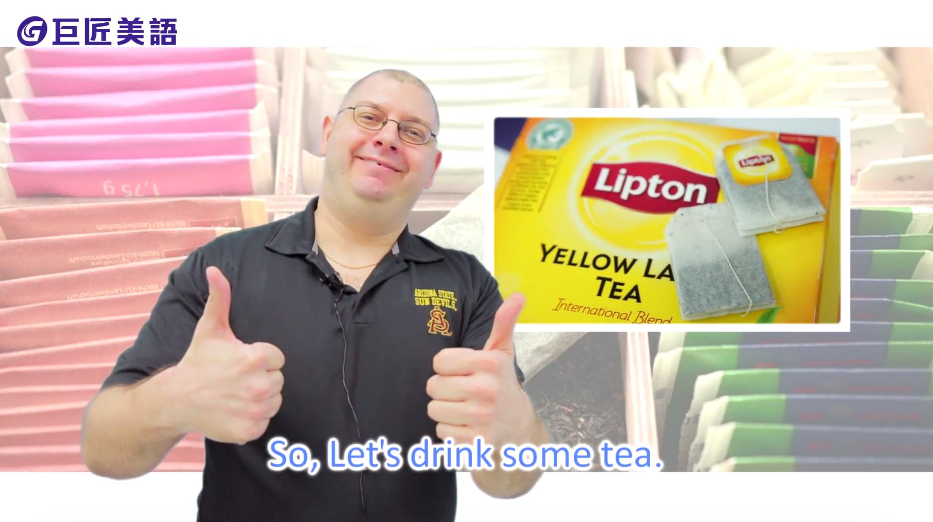 下午茶英文教學|茶英文免費學